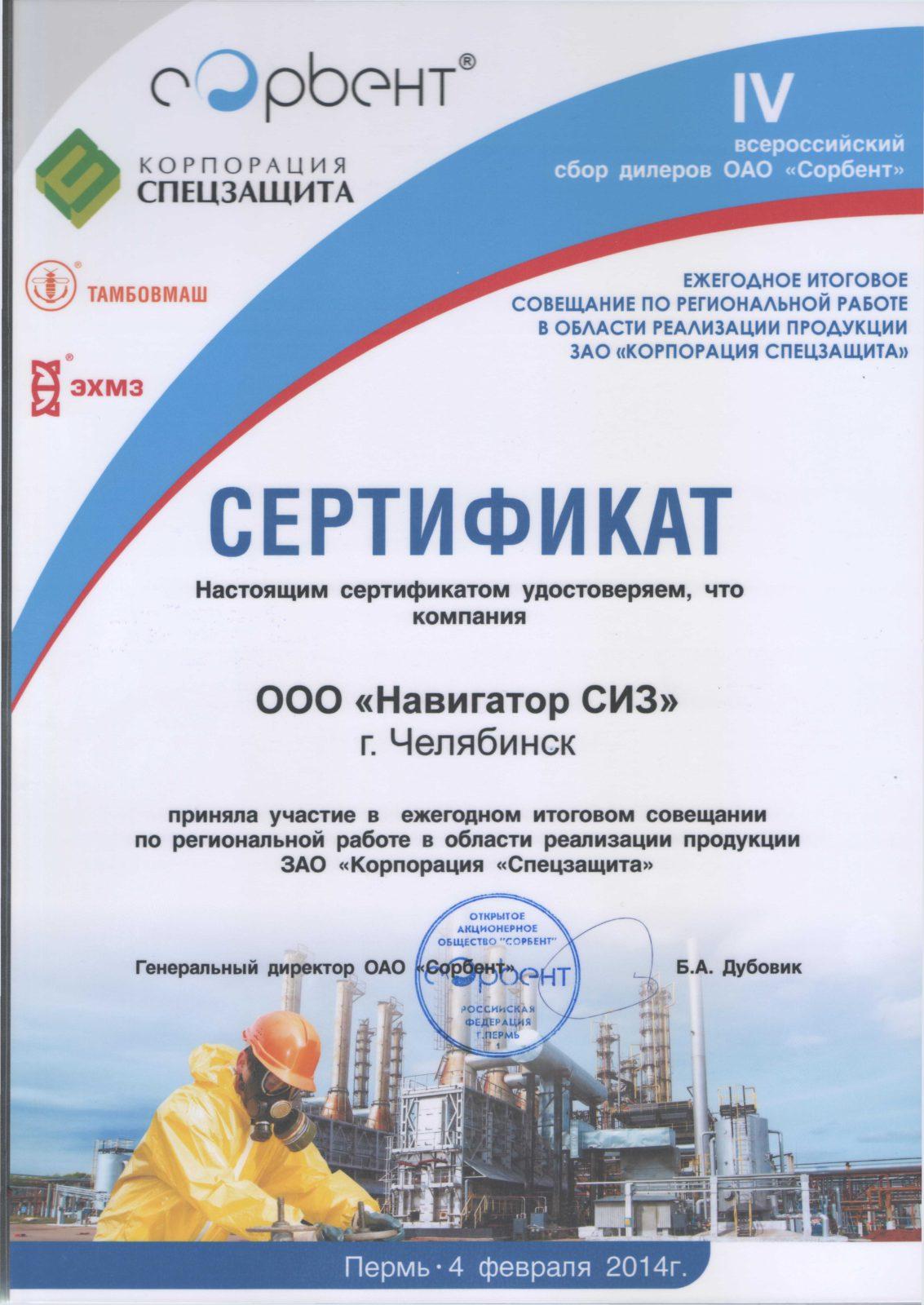 инструкция п-6 о порядке приемки продукции производственно-технического назначения